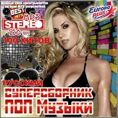 Русский суперсборник поп музыки (2016)