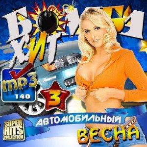 Бомба хит автомобильный №3 (2016)