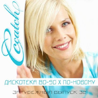 C.C.Catch - Дискотека 80-90 х По-Новому выпуск 32 (2016)