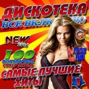 Дискотека Все включено от Русского радио (2016)