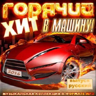 Горячий хит в машину. Русский сборник (2016)