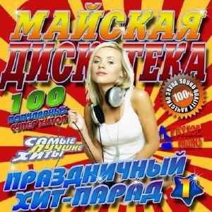 Майская дискотека. Праздничный хит-парад №1 (2016)