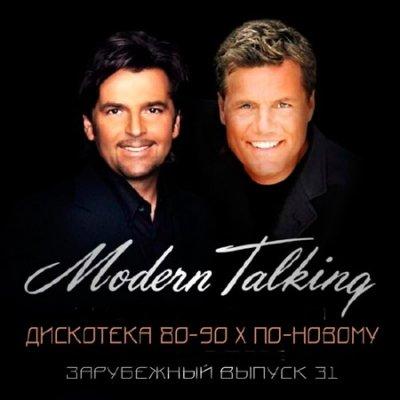 Modern Talking - Дискотека 80-90 х По-Новому (2016)