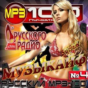 Музыкайф от Русского радио №4 (2016)