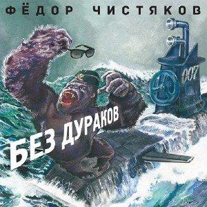 Фёдор Чистяков - Без Дураков (2016)