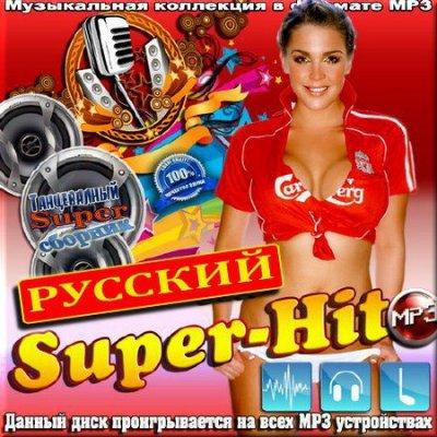 ������� super-hit (2016)
