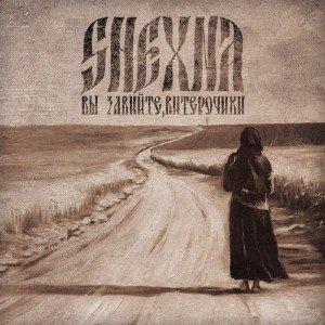 Shexna - Вы Завийте, Витерочики... (2016)