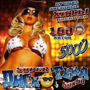 Super ��������� 5000 (2016)
