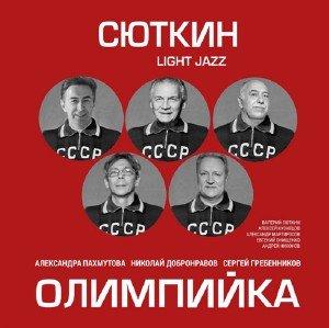 Валерий Сюткин & Light Jazz - Олимпийка (2016) EP