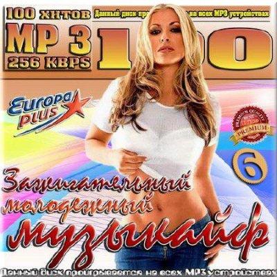 Зажигательный молодежный музыкайф от Европы Плюс - 6 (2016)