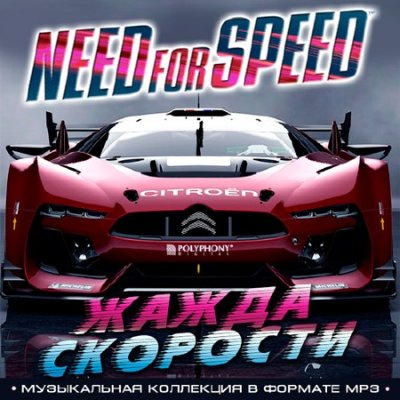 Need For Speed - Жажда Скорости (2016)