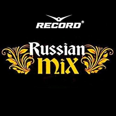 Radio Record Russian Mix Top 100 June (13.06.2016)