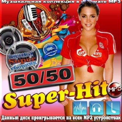 Super-hit 50х50 (2016)
