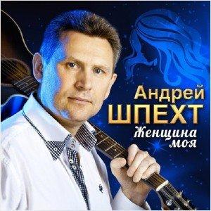 Андрей Шпехт - Женщина моя (2016)