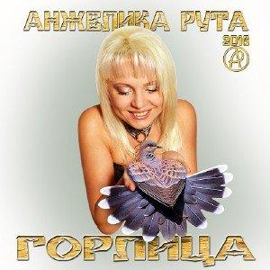 Анжелика Рута - Горлица (2016)
