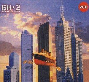 Би-2 - ...И корабль плывёт (2016) [2CD HQ]