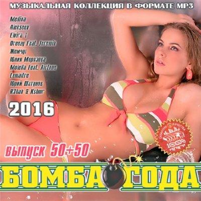 Бомба Года Выпуск 50+50 (2016)