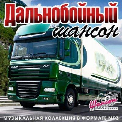 Дальнобойный Шансон (2016)