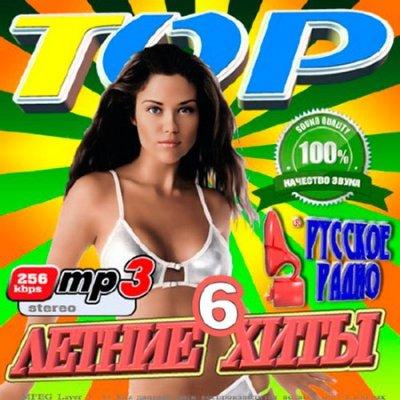 Летние Хиты Русского Радио 6 (2016)