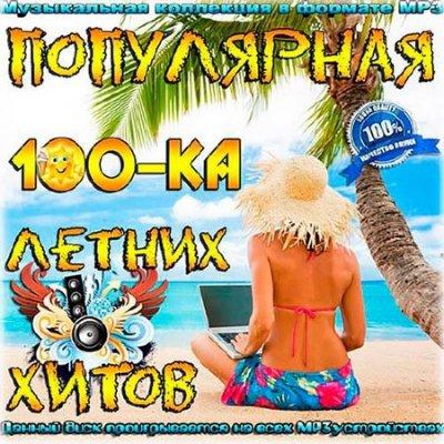 Популярная 100-ка Летних Хитов (2016)