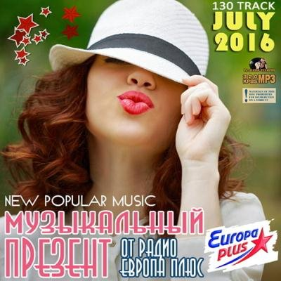 Презент От Радио Европа Плюс (2016)
