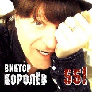 Виктор Королёв - 55! (2016)