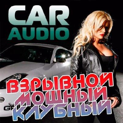 Car Audio. Взрывной, Мощный, Клубный (2016)