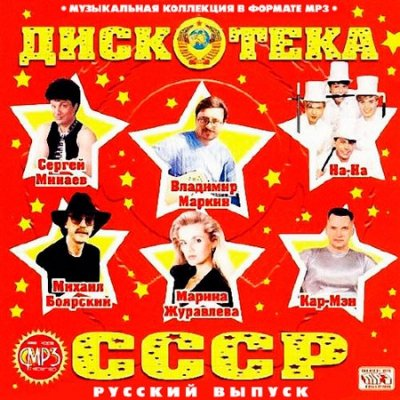 Дискотека СССР Русский Выпуск (2016)