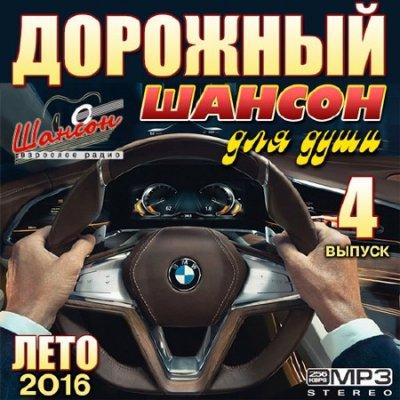 Дорожный Шансон Для Души 4 (2016)