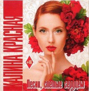 Калина красная - Песни, спетые сердцем (2016)