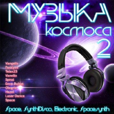 Музыка Космоса 2 (2016)