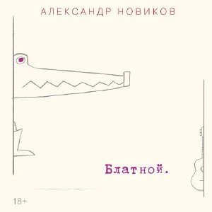 Александр Новиков – Блатной (2016) HQ