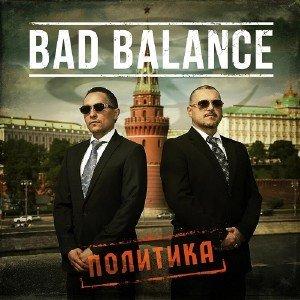 Bad Balance - Политика (2016)