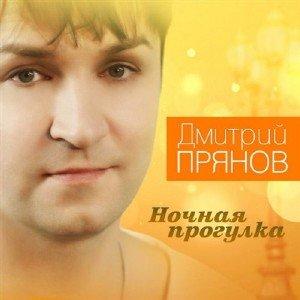 Дмитрий Прянов - Ночная прогулка (2016)