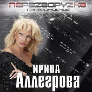 Ирина Аллегрова - Перезагрузка. Перерождение (2016) HQ