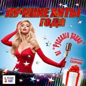 Лучшие хиты года от Русского радио (2016)