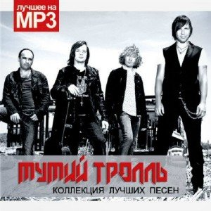 Мумий Тролль - Коллекция лучших песен (2016) HQ
