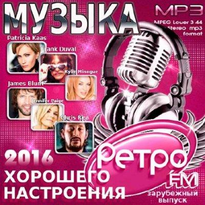 Музыка Хорошего Настроения на Ретро FM (2016)