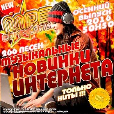 Музыкальные Новинки Интернета Осенний Выпуск (2016)