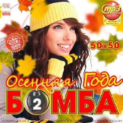 Осенняя Бомба Года 50х50 Выпуск 2 (2016)