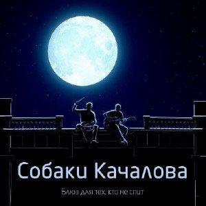 Собаки Качалова - Блюз для тех, кто не спит (2016)