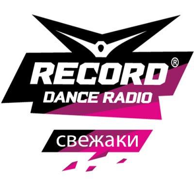Свежаки. Radio Record [Сентябрь] (2016)