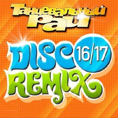 Танцевальный Рай - Disco Remix 16/17 (2016)