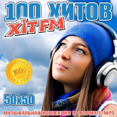 100 хитов Hit FM Выпуск 50х50 (2016)