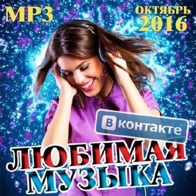 Любимая Музыка ВКонтакте Октябрь 2016 (2016)