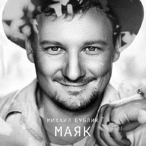 Михаил Бублик – Маяк (2016)