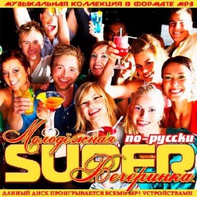 Молодежная Super Вечеринка По-Русски (2016)