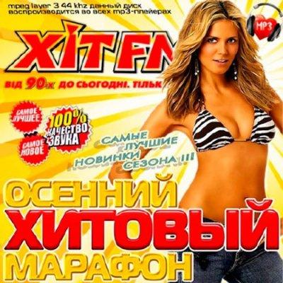������� ������� ������� Hit FM (2016)