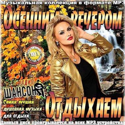 Отдыхаем Осенним Вечером (2016)