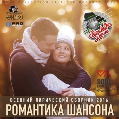 Романтика Шансона: Осенняя Лирика (2016)
